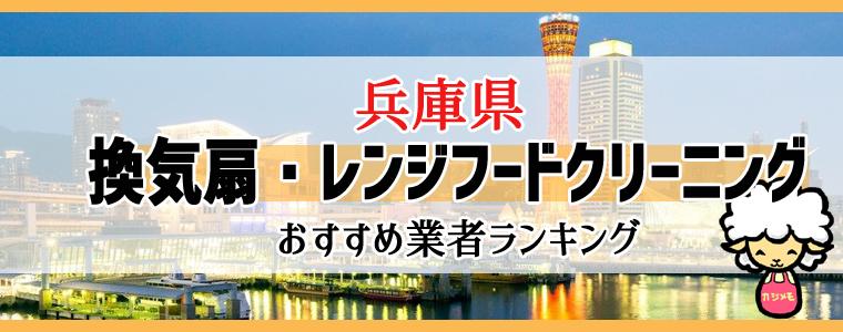 兵庫県の換気扇掃除・レンジフードクリーニング業者おすすめランキング