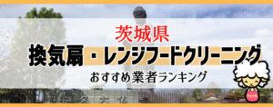 茨城県の換気扇掃除・レンジフードクリーニング業者おすすめランキング