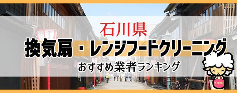 石川県の換気扇掃除・レンジフードクリーニング業者おすすめランキング