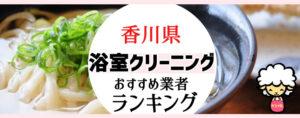 香川県のお風呂掃除・浴室クリーニング業者おすすめランキング