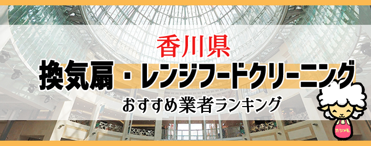 香川県の換気扇掃除・レンジフードクリーニング業者おすすめランキング