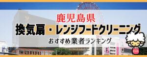 鹿児島県の換気扇掃除・レンジフードクリーニング業者おすすめランキング