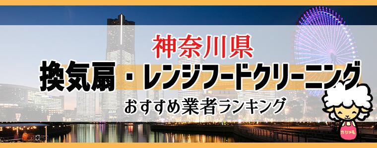 神奈川県の換気扇掃除・レンジフードクリーニング業者おすすめランキング