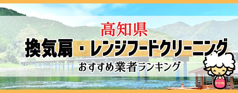 高知県の換気扇掃除・レンジフードクリーニング業者おすすめランキング
