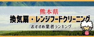 熊本県の換気扇掃除・レンジフードクリーニング業者おすすめランキング