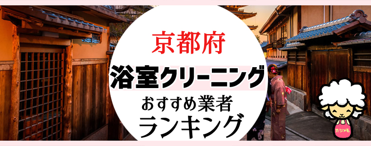 京都府のお風呂掃除・浴室クリーニング業者おすすめランキング