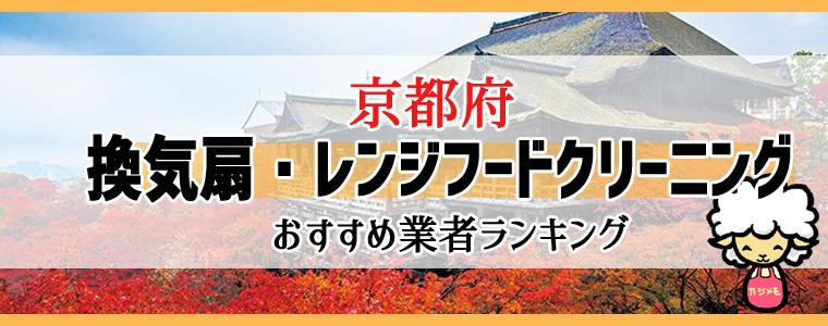 京都府の換気扇掃除・レンジフードクリーニング業者おすすめランキング