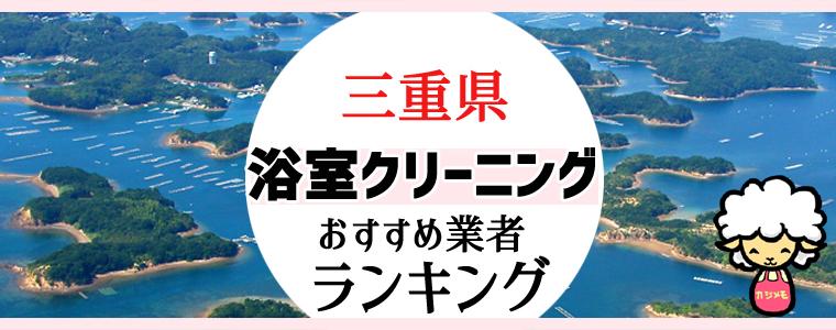 三重県のお風呂掃除・浴室クリーニング業者おすすめランキング