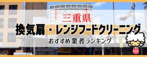 三重県の換気扇掃除・レンジフードクリーニング業者おすすめランキング