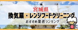 宮城県の換気扇掃除・レンジフードクリーニング業者おすすめランキング