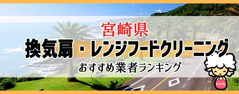 宮崎県の換気扇掃除・レンジフードクリーニング業者おすすめランキング