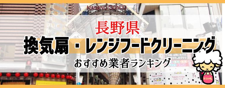 長野県の換気扇掃除・レンジフードクリーニング業者おすすめランキング