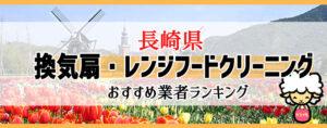 長崎県の換気扇掃除・レンジフードクリーニング業者おすすめランキング