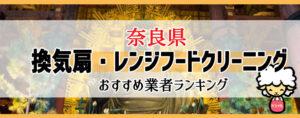 奈良県の換気扇掃除・レンジフードクリーニング業者おすすめランキング