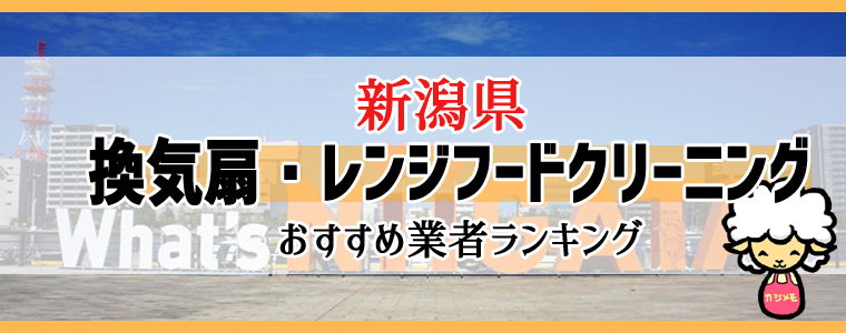 新潟県の換気扇掃除・レンジフードクリーニング業者おすすめランキング