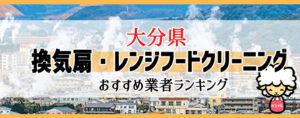 大分県の換気扇掃除・レンジフードクリーニング業者おすすめランキング