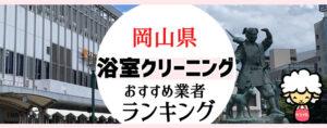 岡山県のお風呂掃除・浴室クリーニング業者おすすめランキング