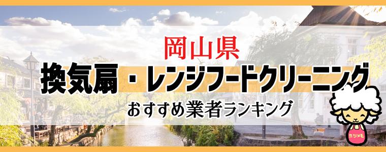 岡山県の換気扇掃除・レンジフードクリーニング業者おすすめランキング