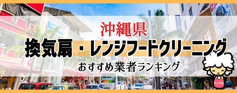 沖縄県の換気扇掃除・レンジフードクリーニング業者おすすめランキング