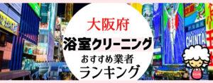 大阪府のお風呂掃除・浴室クリーニング業者おすすめランキング
