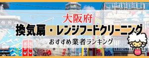 大阪府の換気扇掃除・レンジフードクリーニング業者おすすめランキング