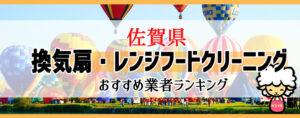 佐賀県の換気扇掃除・レンジフードクリーニング業者おすすめランキング