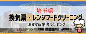 埼玉県の換気扇掃除・レンジフードクリーニング業者おすすめランキング