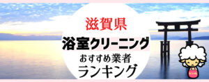 滋賀県のお風呂掃除・浴室クリーニング業者おすすめランキング