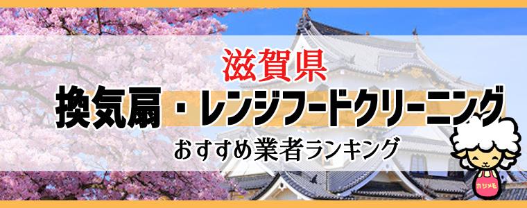 滋賀県の換気扇掃除・レンジフードクリーニング業者おすすめランキング