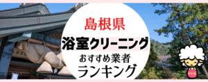 島根県のお風呂掃除・浴室クリーニング業者おすすめランキング
