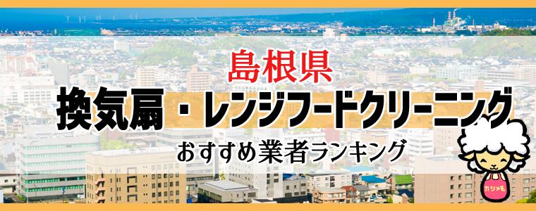 島根県の換気扇掃除・レンジフードクリーニング業者おすすめランキング
