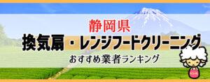 静岡県の換気扇掃除・レンジフードクリーニング業者おすすめランキング