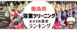 徳島県のお風呂掃除・浴室クリーニング業者おすすめランキング