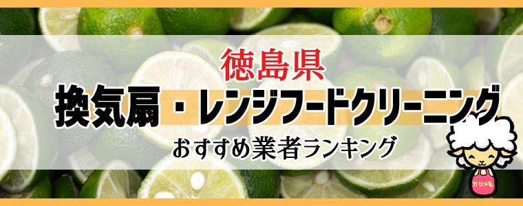 徳島県の換気扇掃除・レンジフードクリーニング業者おすすめランキング