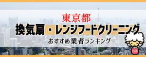 東京都の換気扇掃除・レンジフードクリーニング業者おすすめランキング
