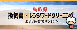 鳥取県の換気扇掃除・レンジフードクリーニング業者おすすめランキング