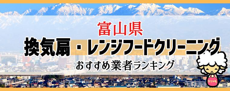 富山県の換気扇掃除・レンジフードクリーニング業者おすすめランキング