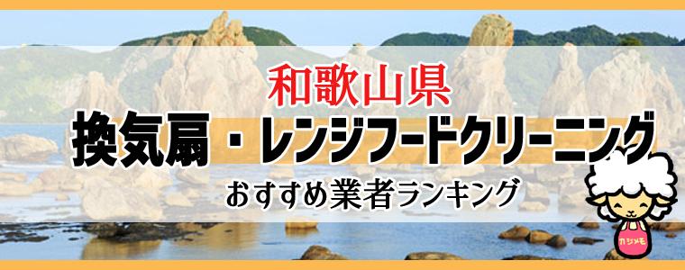 和歌山県の換気扇掃除・レンジフードクリーニング業者おすすめランキング