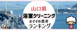 山口県のお風呂掃除・浴室クリーニング業者おすすめランキング