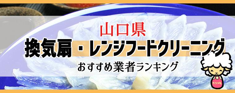 山口県の換気扇掃除・レンジフードクリーニング業者おすすめランキング