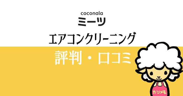 ココナラミーツのエアコンクリーニングの評判・口コミ