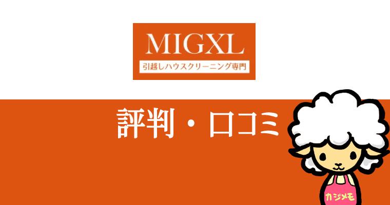 MIGXL(ミガクる)の評判・口コミ