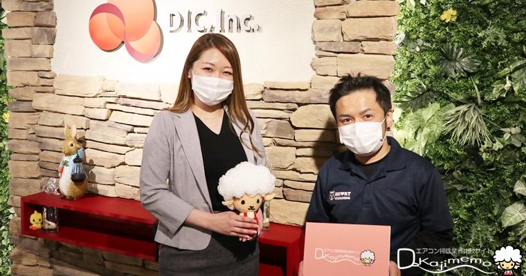 ハートクリーニング取材:丸山さんと田中さん