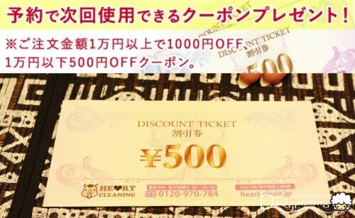 ハートクリーニング取材:500円クーポン