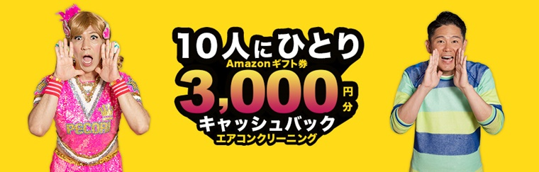 Amazonギフト券3,000円分キャッシュバックキャンペーン