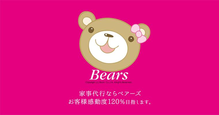 ベアーズ(Bears)に関連する記事一覧