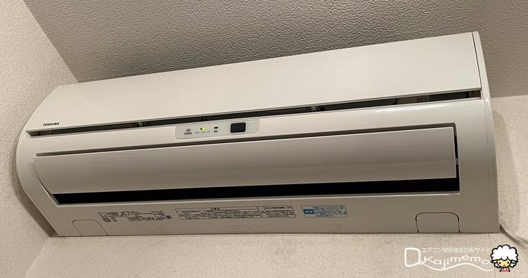 ハートクリーニング体験談:自宅のエアコン