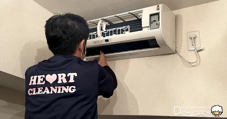 ハートクリーニング体験談:エアコンを分解する様子