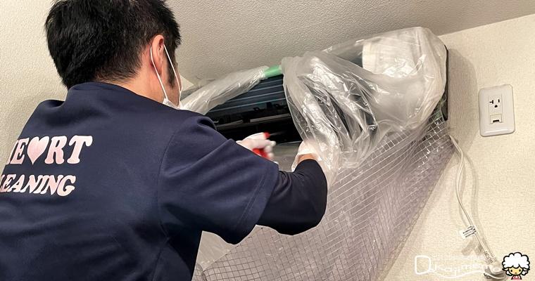 ハートクリーニング体験談:エアコンに洗剤をかける