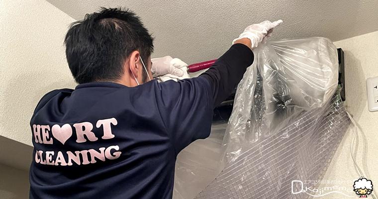 ハートクリーニング体験談:エアコン高圧洗浄①